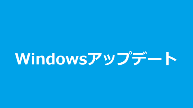 WindowsUpdate2
