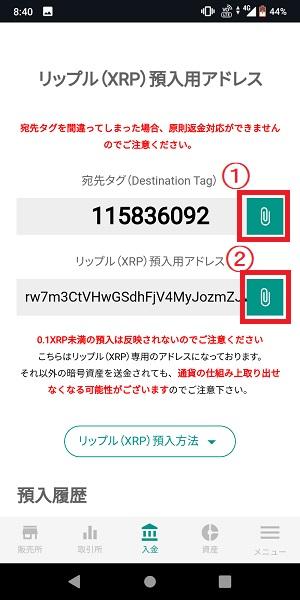 ビットバンク入金1