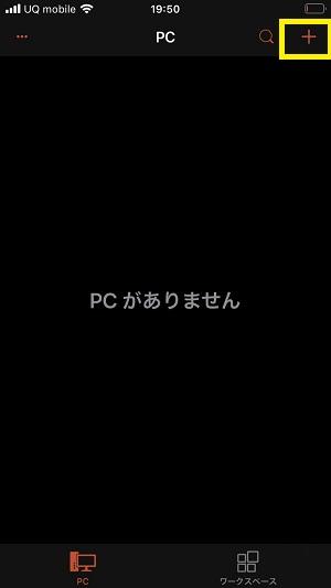 リモートデスクトップ_アプリ画像1