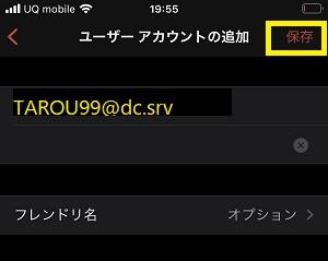 リモートデスクトップ_アプリ画像6