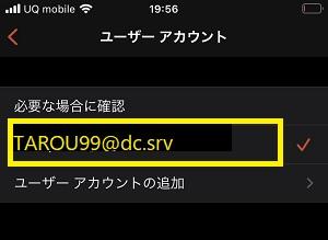 リモートデスクトップ_アプリ画像7