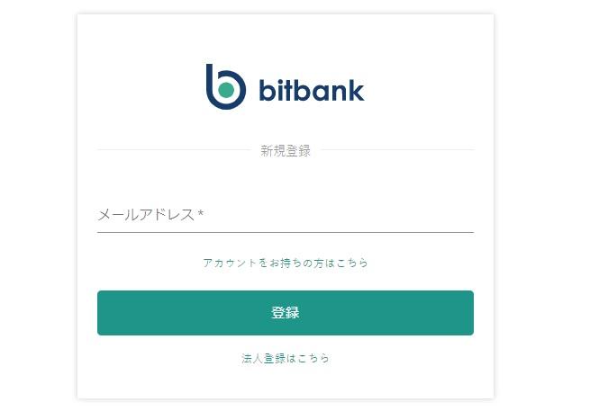bitbankアカウント登録1
