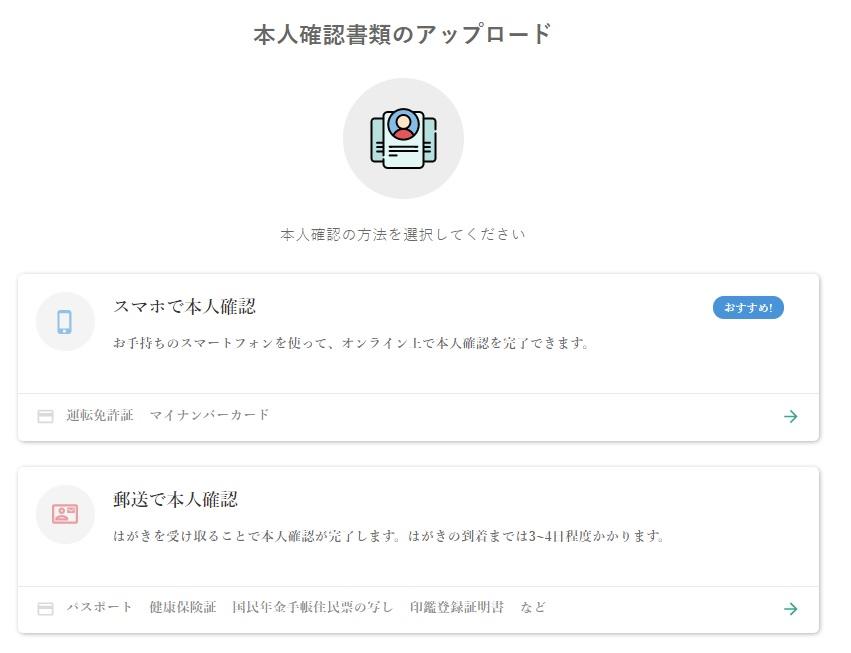bitbankアカウント登録11