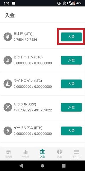 bitbank入金_入金1