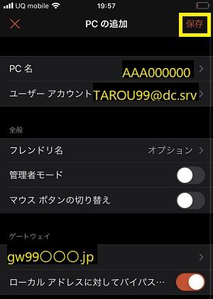 リモートデスクトップ_アプリ画像11