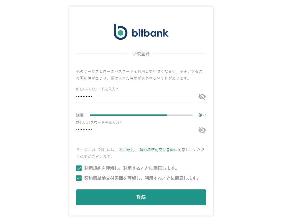 bitbankアカウント登録4