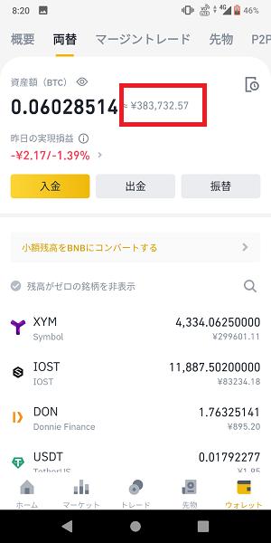 バイナンス_資産