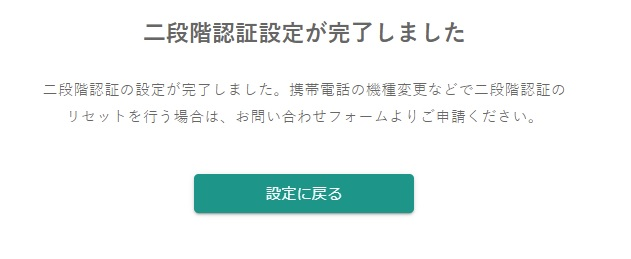 bitbankアカウント登録16