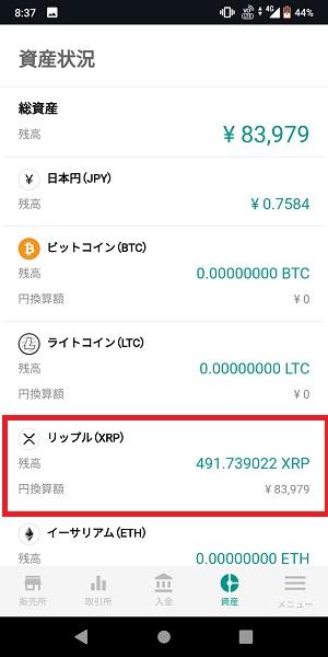 bibank資産XRP