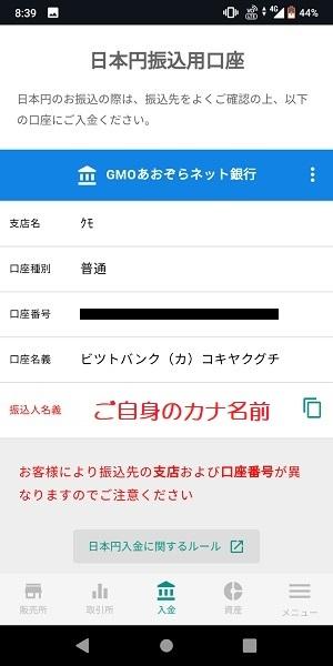 bitbank入金_入金3