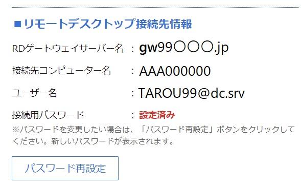 VPSレンタルサーバ3