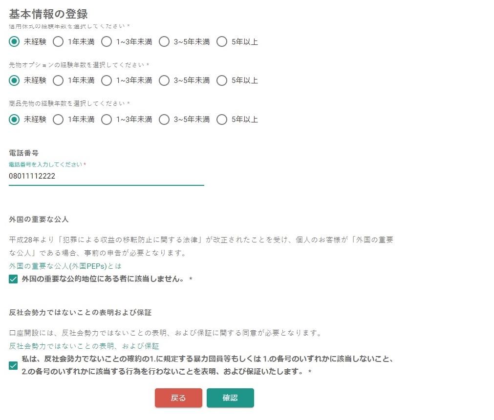 bitbankアカウント登録8