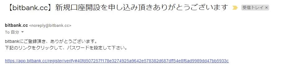 bitbankアカウント登録3