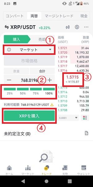 バイナンスのアプリ_取引画面_マーケット