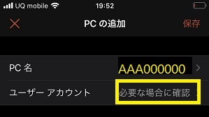 リモートデスクトップ_アプリ画像4-1