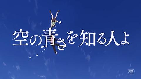 空の青さを知る人よ2