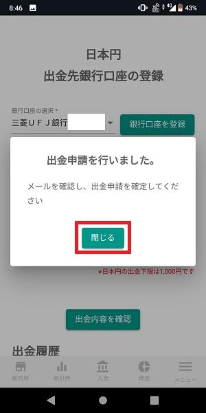 ビットバンク銀行へ出金7