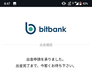 ビットバンク銀行へ出金9