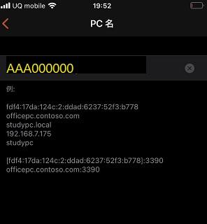 リモートデスクトップ_アプリ画像3