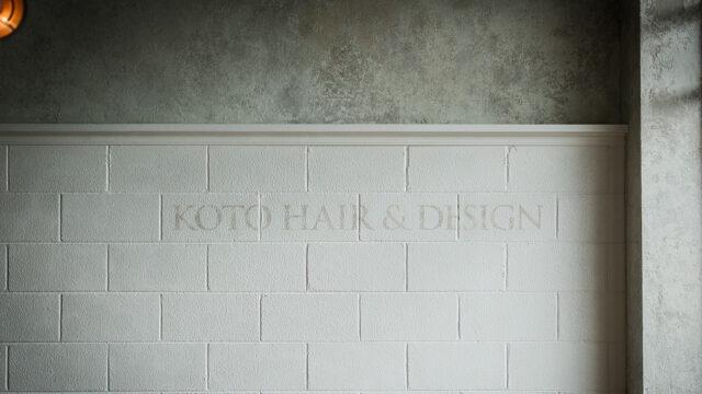 KOTO_HAIR&DESIGN_五位堂_美容室1