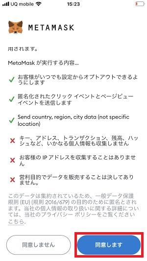 メタマスク登録方法11