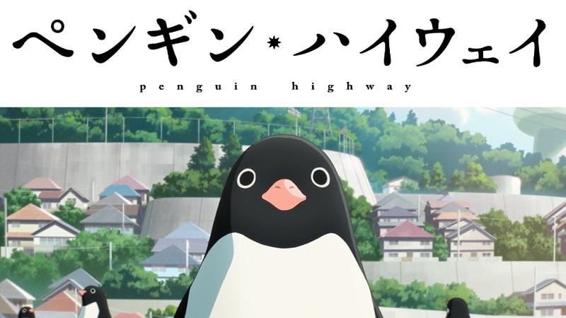 ペンギンハイウェイ