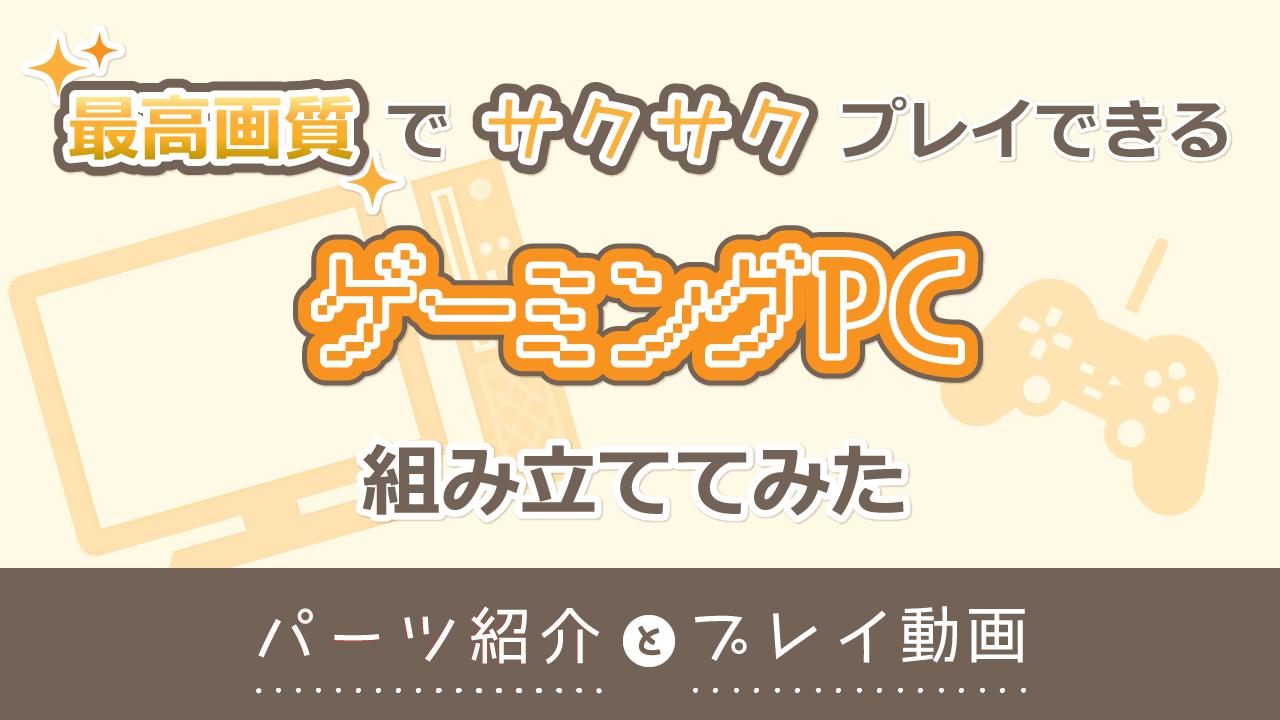 ゲーミングPC_アートボード 1