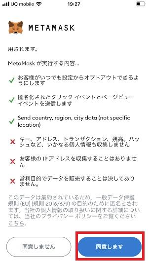 メタマスク復元方法2