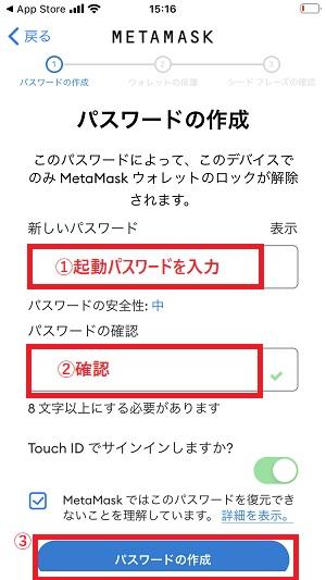メタマスク登録方法3