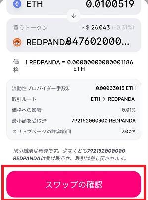 レッサーパンダの買い方13