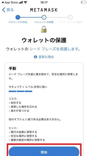 メタマスク登録方法5