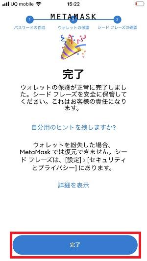メタマスク登録方法10