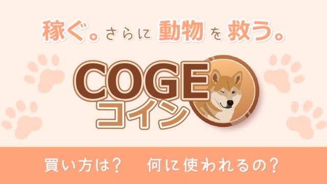 COGEコイン_アートボード 2