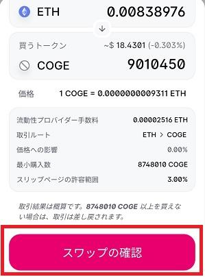 coge coin6